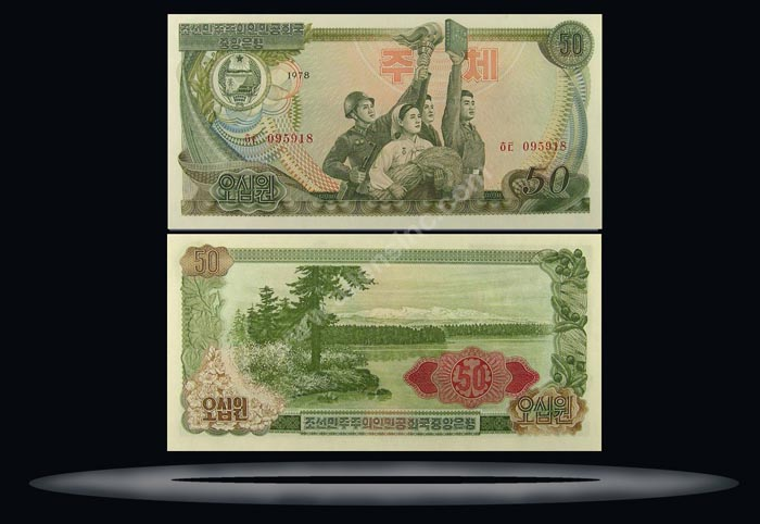 Korea, North Banknote, 50 Won, 1978, P#21a
