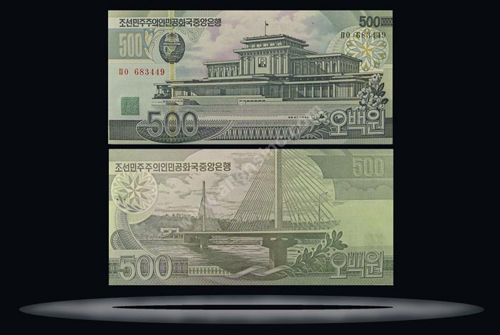 Korea, North Banknote, 500 Won, 1998, P#44a