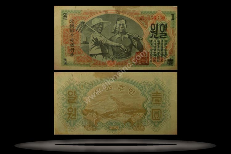 Korea, North Banknote, 1 Won, 1947, P#8a