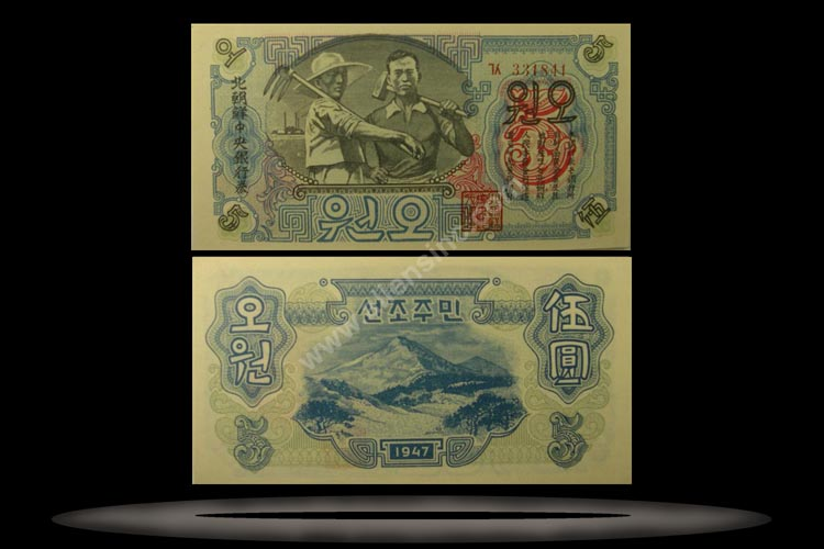 Korea, North Banknote, 5 Won, 1947, P#9