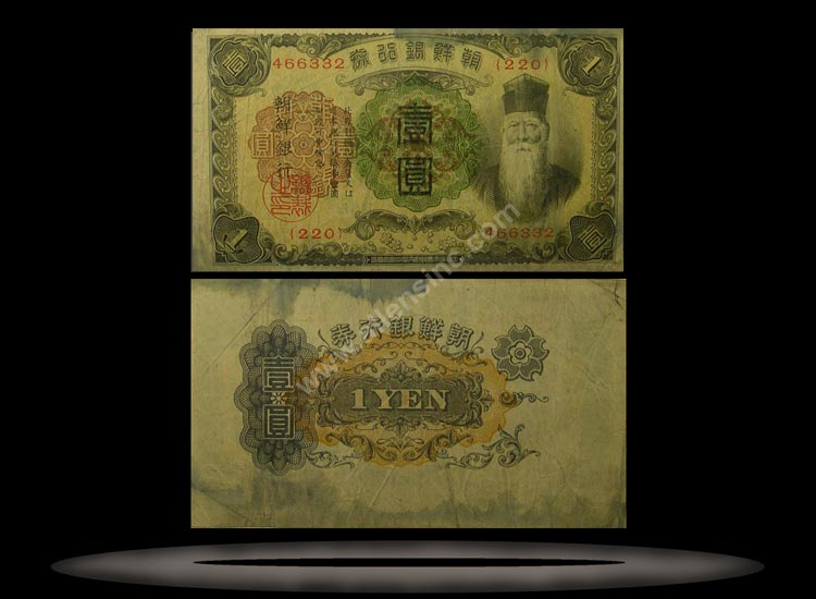 Korea Banknote, 1 Yen, ND (1932), P#29a