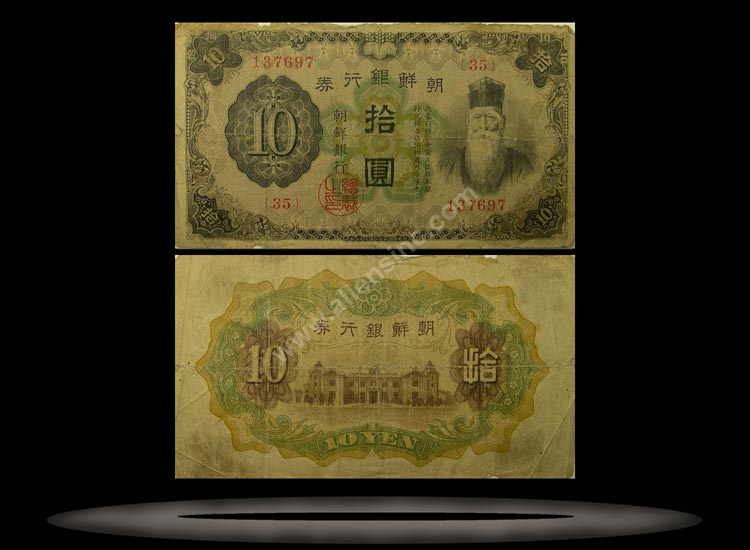 Korea Banknote, 10 Yen, ND (1938), P#31a