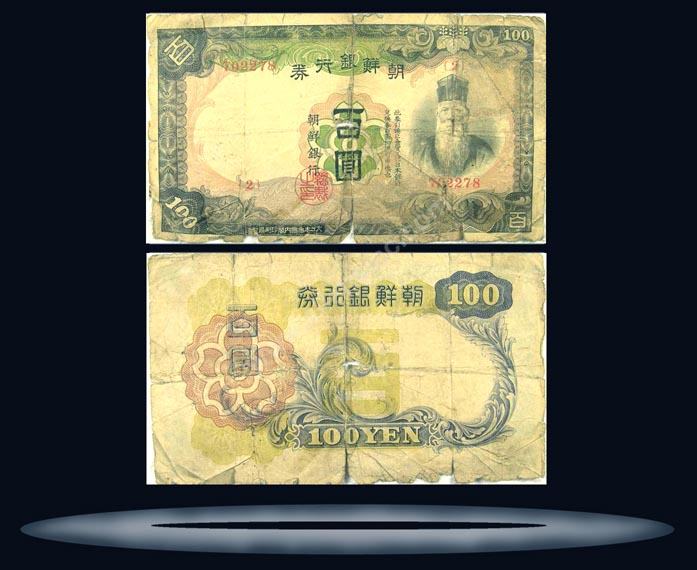 Korea Banknote, 100 Yen, ND (1938), P#32a
