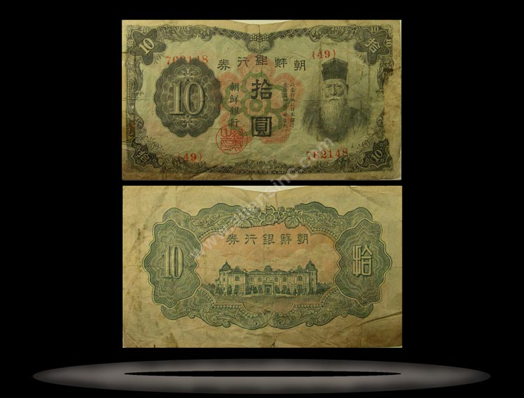 Korea Banknote, 10 Yen, ND (1944), P#35a