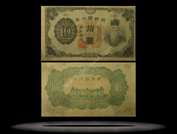 Korea Banknote, 10 Yen, ND (1945), P#36b