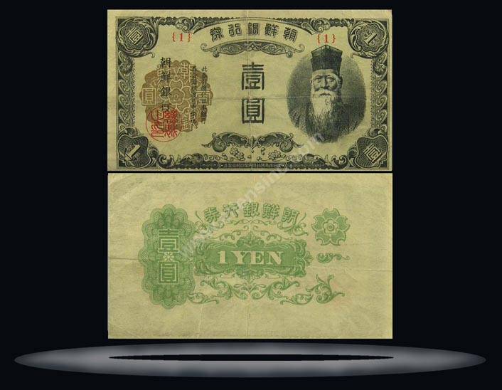 Korea Banknote, 1 Yen, ND (1945), P#38a
