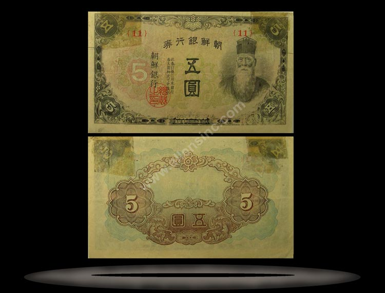 Korea Banknote, 5 Yen, ND (1945), P#39a
