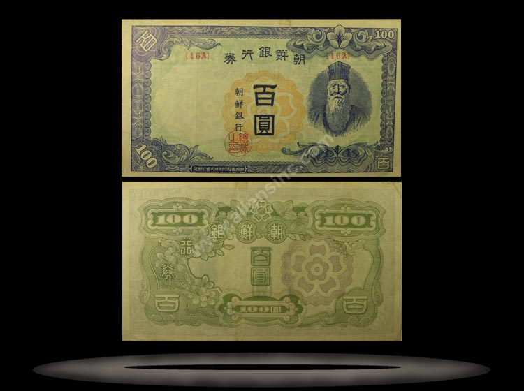 Korea Banknote, 100 Yen, ND (1947), P#46b