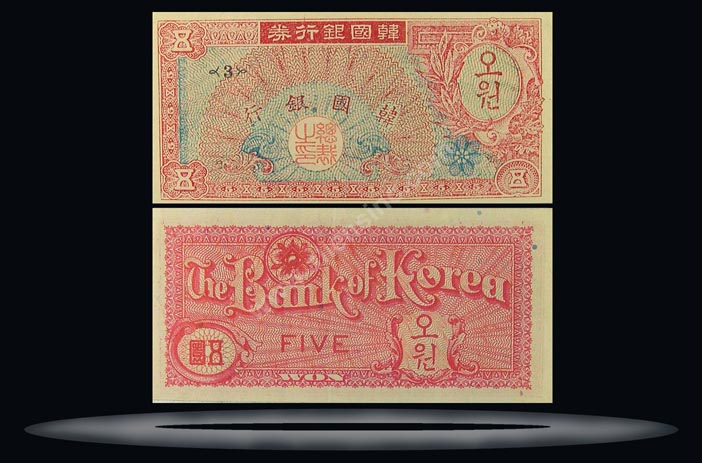 Korea, South Banknote, 5 Won, ND (1953), P#12