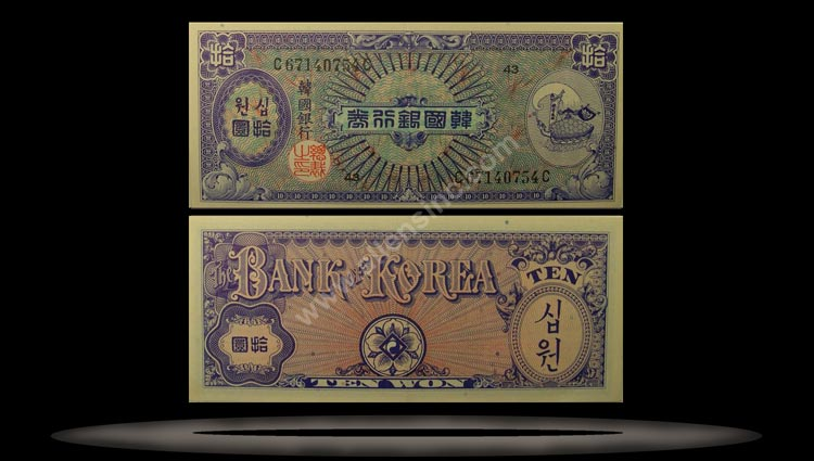 Korea, South Banknote, 10 Won, ND (1953), P#13