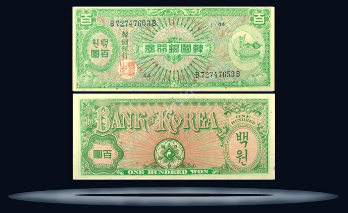 Korea, South Banknote, 100 Won, ND (1953), P#14