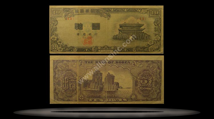 Korea, South Banknote, 10 Hwan, 4286 (1953), P#16 MAIN