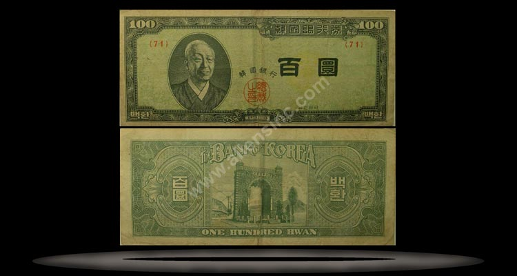 Korea, South Banknote, 100 Hwan, 4287 (1954), P#19a MAIN
