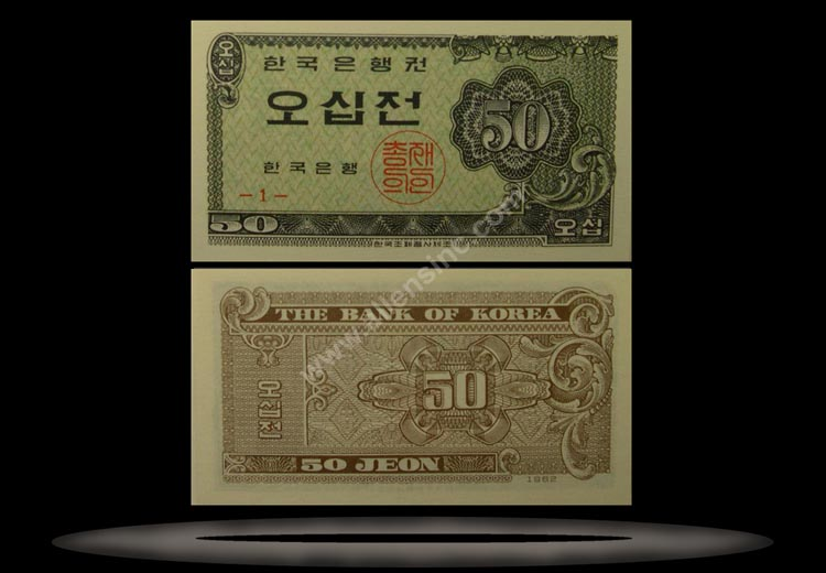 Korea, South Banknote, 50 Jeon, 1962, P#29a MAIN