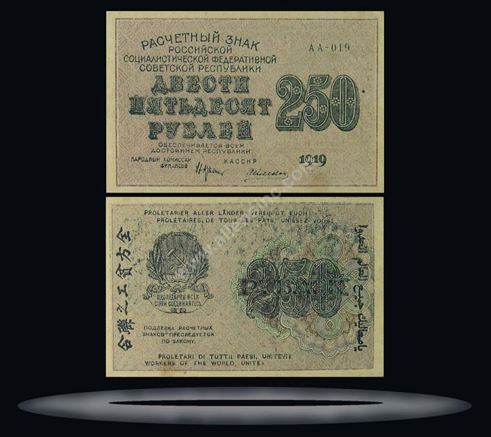 RSFSR, Russia Banknote, 250 Rubles, 1919, P#102a