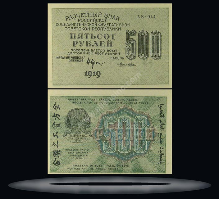 RSFSR, Russia Banknote, 500 Rubles, 1919, P#103a