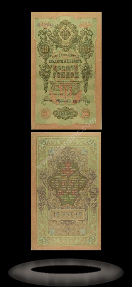 Imperial Russia Banknote, 10 Rubles, 1909, P#11c