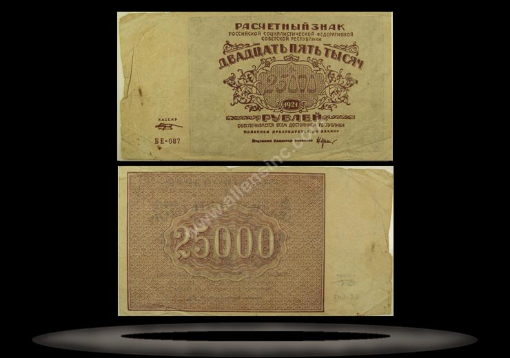 RSFSR, Russia Banknote, 25,000 Rubles, 1921, P#115a