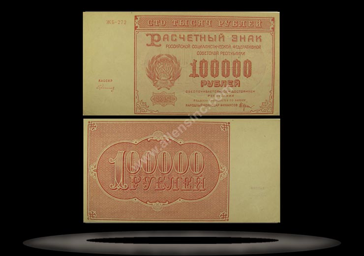 RSFSR, Russia Banknote, 100,000 Rubles, 1921, P#117a
