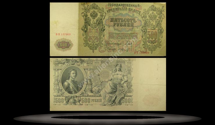 Imperial Russia Banknote, 500 Rubles, 1912, P#14b