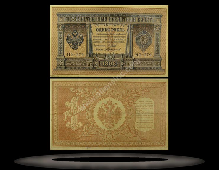 Imperial Russia Banknote, 1 Ruble, 1898 (1915), P#15