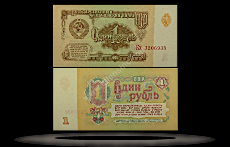 USSR, Russia Banknote, 1 Ruble, 1961, P#222a