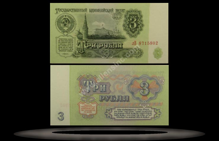 USSR, Russia Banknote, 3 Rubles, 1961, P#223a