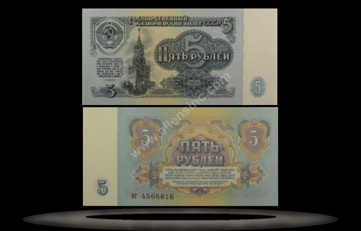 USSR, Russia Banknote, 5 Rubles, 1961, P#224a