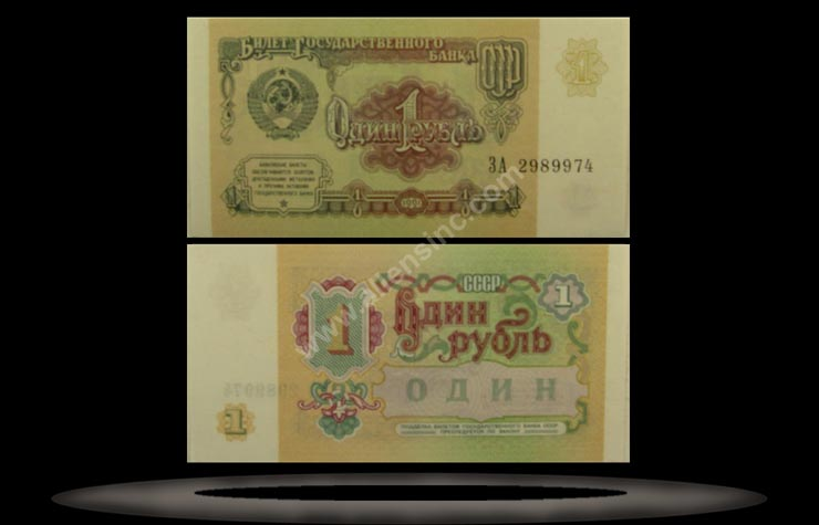 USSR, Russia Banknote, 1 Ruble, 1991, P#237a