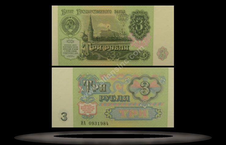 USSR, Russia Banknote, 3 Rubles, 1991, P#238a