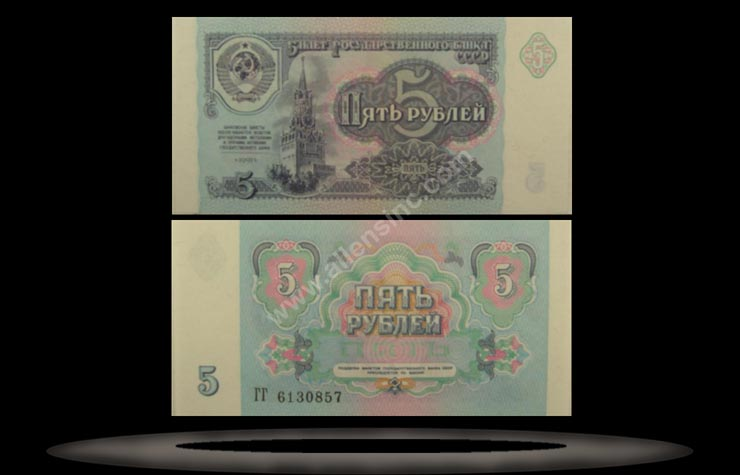 USSR, Russia Banknote, 5 Rubles, 1991, P#239a