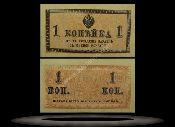Imperial Russia Banknote, 1 Kopek, ND (1915), P#24a