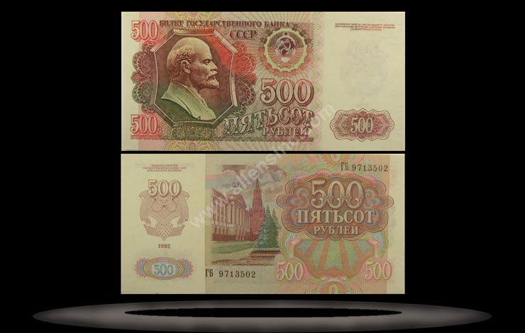 Russian Federation Banknote, 500 Rubles, 1992, P#249a