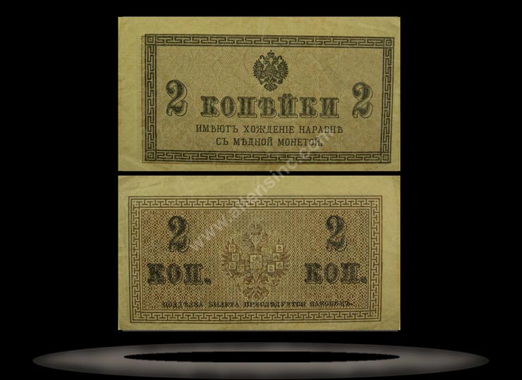 Imperial Russia Banknote, 2 Kopeks, ND (1915), P#25a