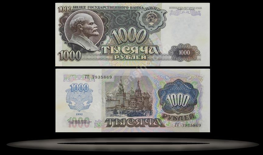 Russian Federation Banknote, 1000 Rubles, 1992, P#250a
