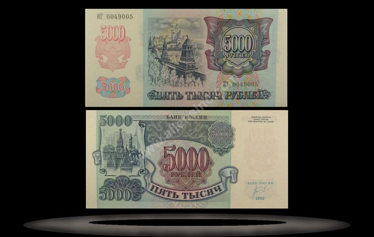 Russian Federation Banknote, 5000 Rubles, 1992, P#252a