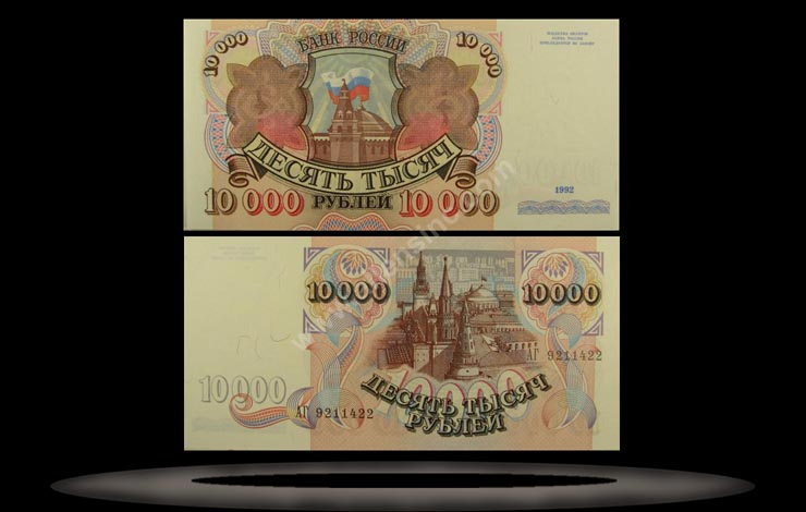 Russian Federation Banknote, 10,000 Rubles, 1992, P#253a
