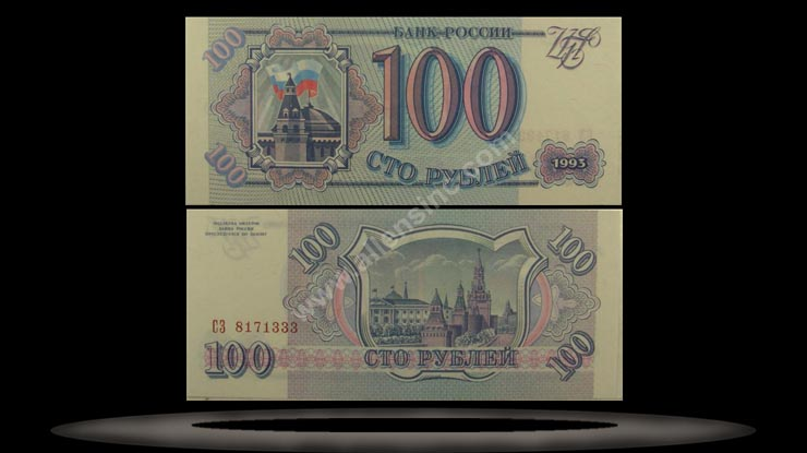 Russian Federation Banknote, 100 Rubles, 1993, P#254
