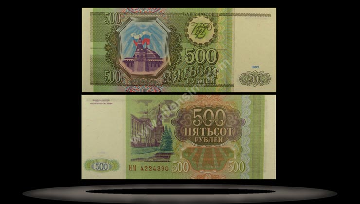 Russian Federation Banknote, 500 Rubles, 1993, P#256