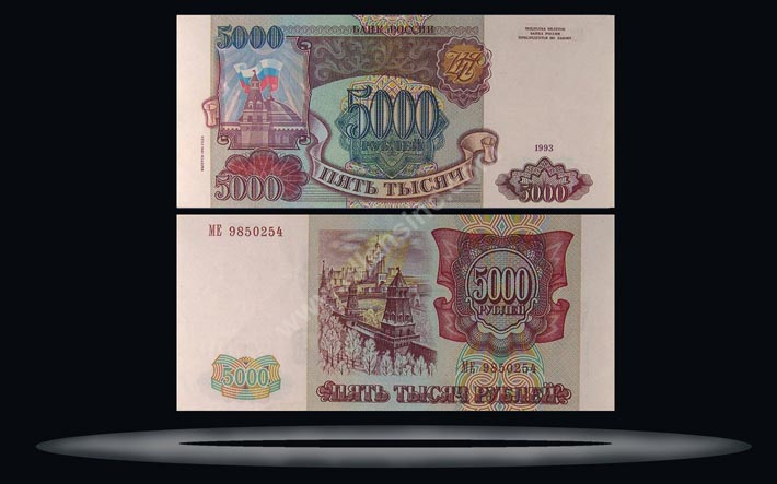 Russian Federation Banknote, 5000 Rubles, 1993, P#258b