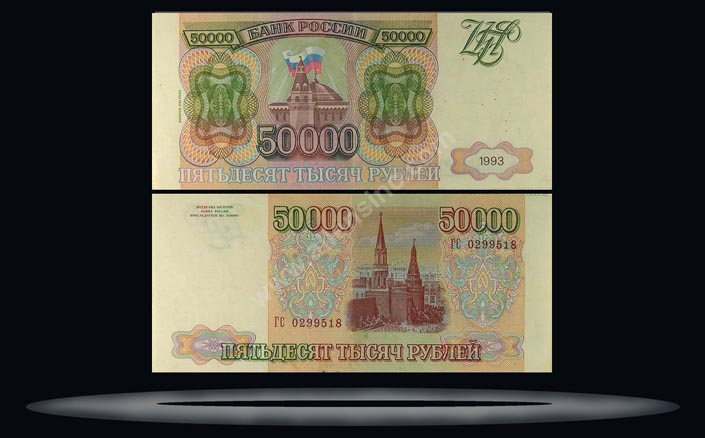 Russian Federation Banknote, 50,000 Rubles, 1994, P#260b