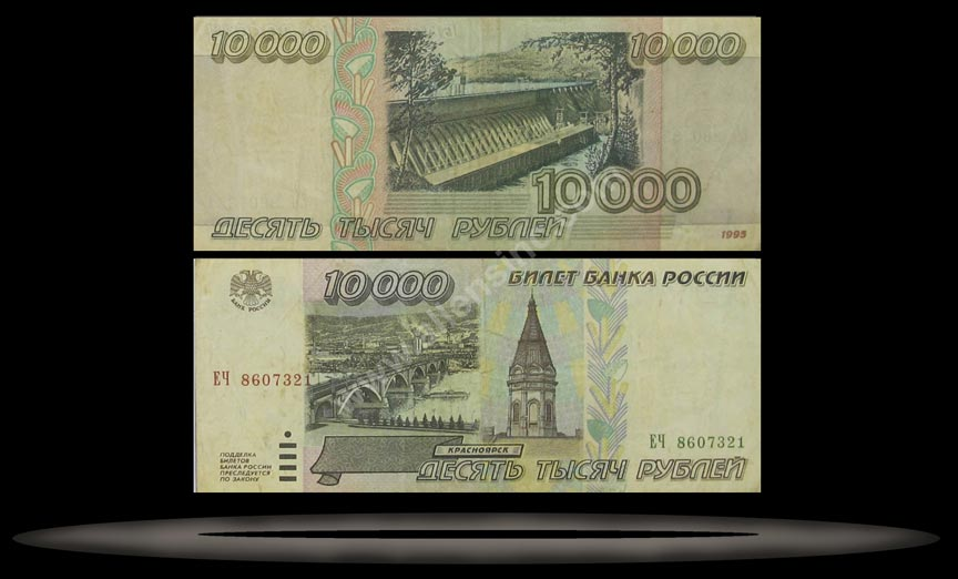 Russian Federation Banknote, 10,000 Rubles, 1995, P#263