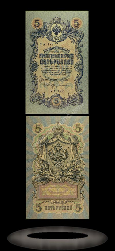 Provisional Government, Russia Banknote, 5 Rubles, 1909 (1917), P#35a MAIN