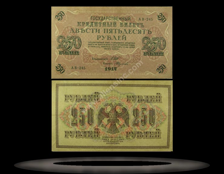 Provisional Government, Russia Banknote, 250 Rubles, 1917, P#36