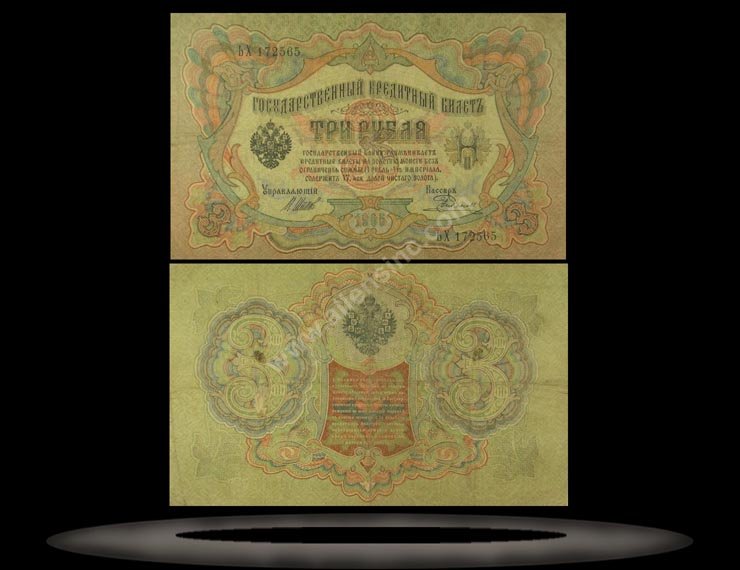 Imperial Russia Banknote, 3 Rubles, 1905, P#9c