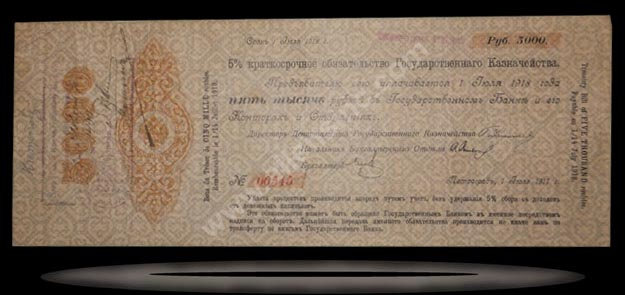North Russia Banknote, 5000 Rubles, 1917, P#184