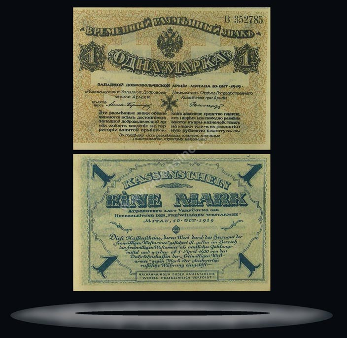 Northwest Russia Banknote, 1 Mark, 10.10.1919, P#226b