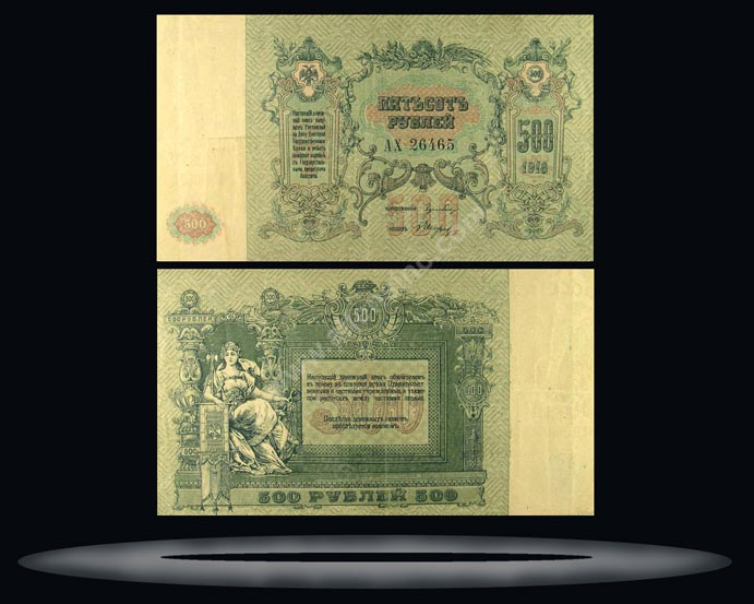 South Russia Banknote, 500 Rubles, 1918, P#415c