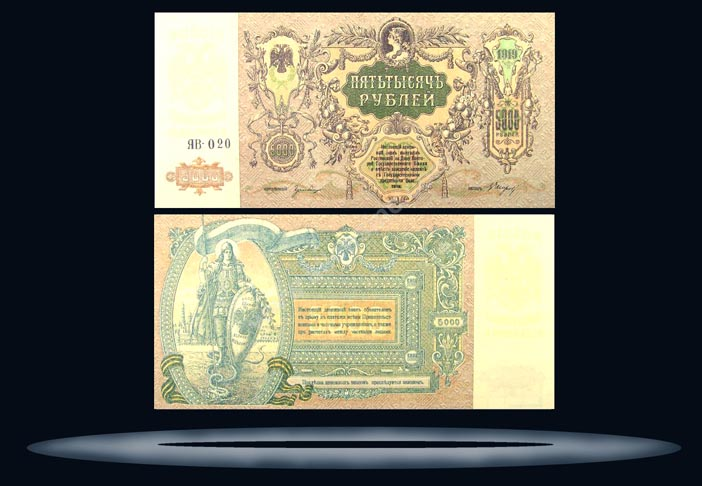 South Russia Banknote, 5000 Rubles, 1919, P#419d