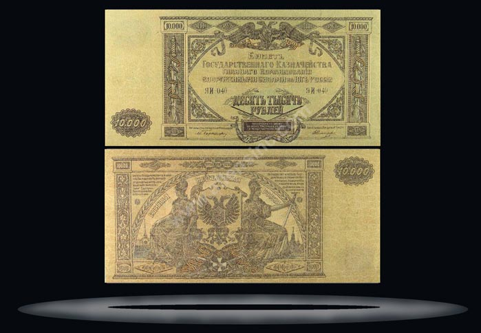 South Russia Banknote, 10,000 Rubles, 1919, P#425a